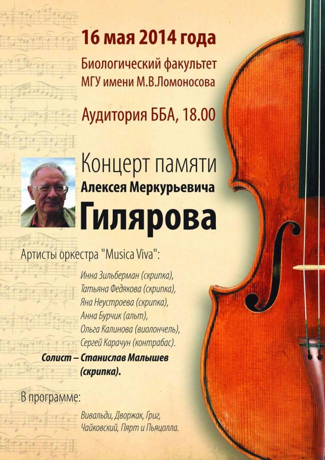 2014-05-16 Ghilarov Concert
