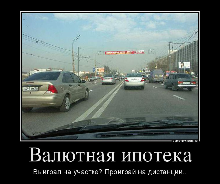 983077_valyutnaya-ipoteka_demotivators_to