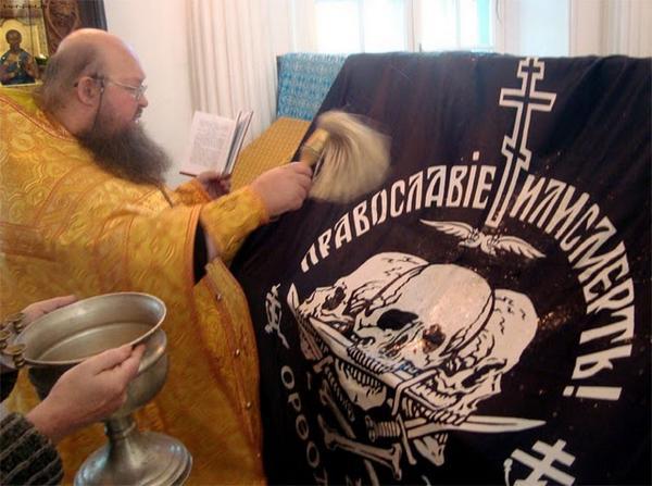 1православие или смерть