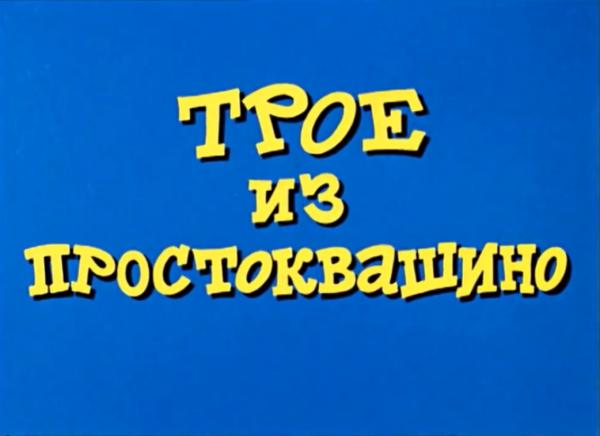 """Тайная бендеро-власовская символика в мультфильме """"Простоквашино"""""""