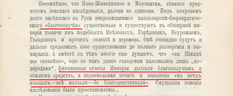 Русская деревня: моются редко, вокруг трупы и экскременты. И полтора года без