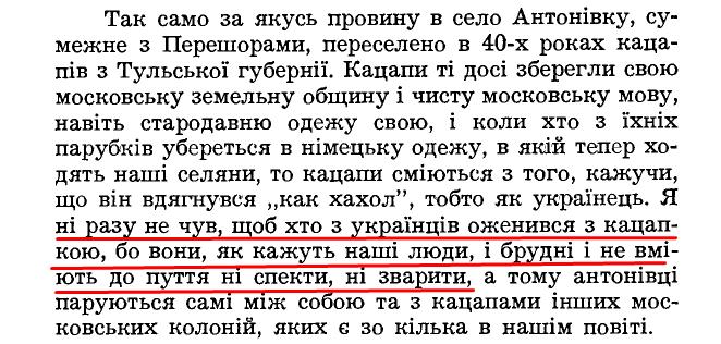 "Є. Чикаленко, ""Спогади. 1861-1907"", ст. 25и"