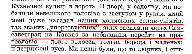 """Є. Чикаленко, """"Спогади. 1861-1907"""", ст. 105"""
