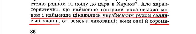 """Є. Чикаленко, """"Спогади. 1861-1907"""", ст. 86"""