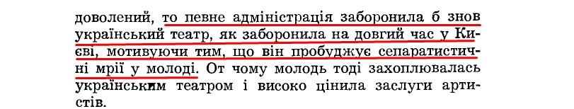 """Є. Чикаленко, """"Спогади. 1861-1907"""", ст. 143"""