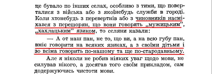 """Є. Чикаленко, """"Спогади. 1861-1907"""", ст. 170"""