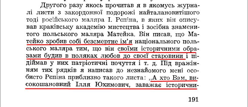 """Є. Чикаленко, """"Спогади. 1861-1907"""", ст. 191"""