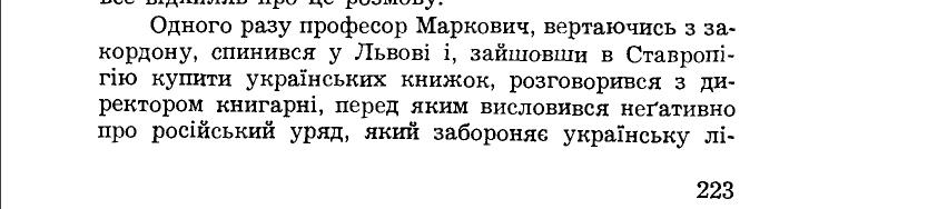 """Є. Чикаленко, """"Спогади. 1861-1907"""", ст. 223"""