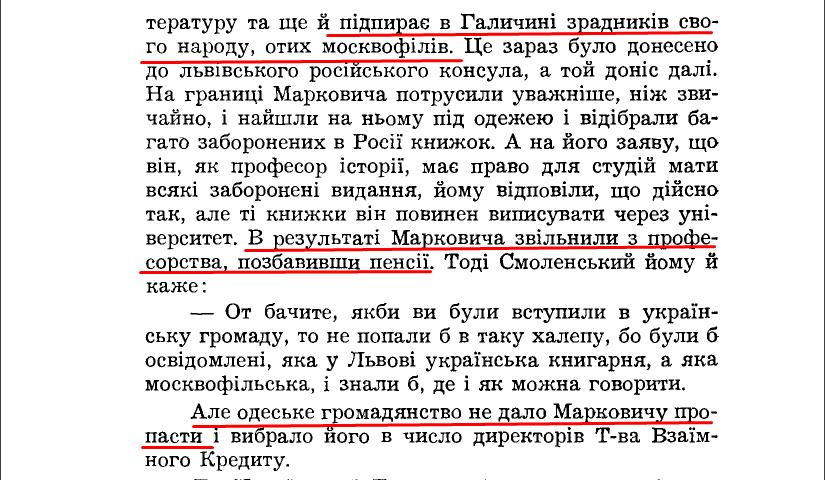 """Є. Чикаленко, """"Спогади. 1861-1907"""", ст. 224"""