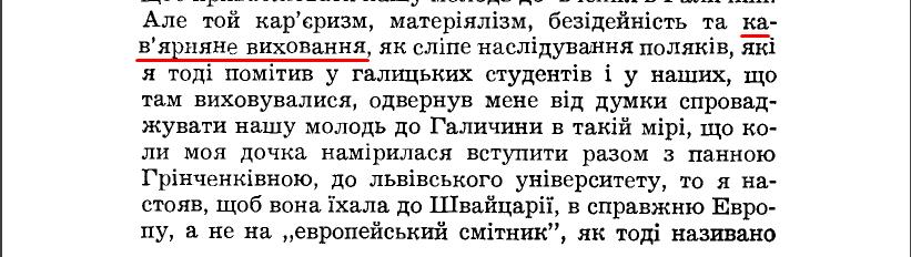 """Є. Чикаленко, """"Спогади. 1861-1907"""", ст. 226"""