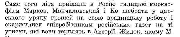 """Є. Чикаленко, """"Спогади. 1861-1907"""", ст. 230"""