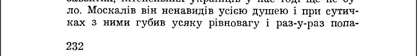 """Є. Чикаленко, """"Спогади. 1861-1907"""", ст. 232"""