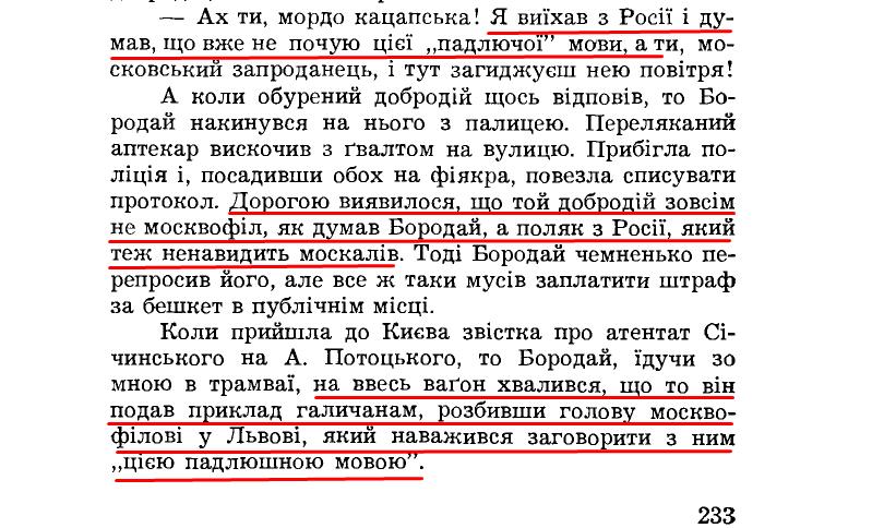 """Є. Чикаленко, """"Спогади. 1861-1907"""", ст. 233"""