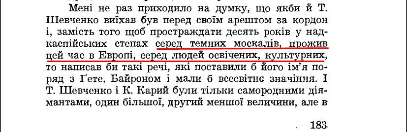 """Є. Чикаленко, """"Спогади. 1861-1907"""", ст. 183"""