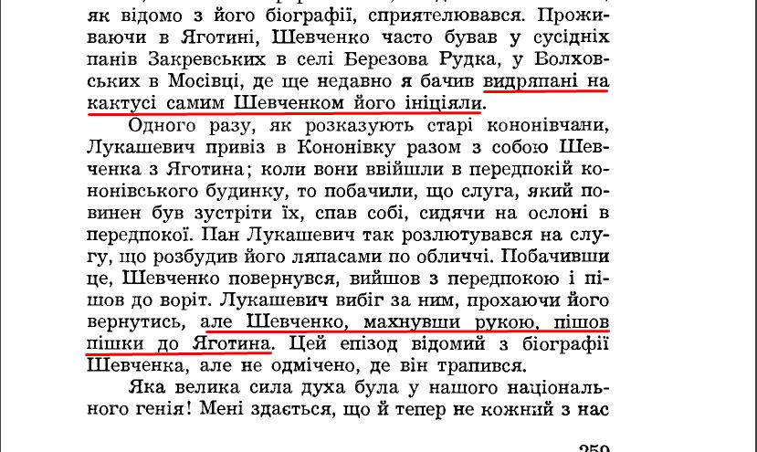 """Є. Чикаленко, """"Спогади. 1861-1907"""", ст. 259"""