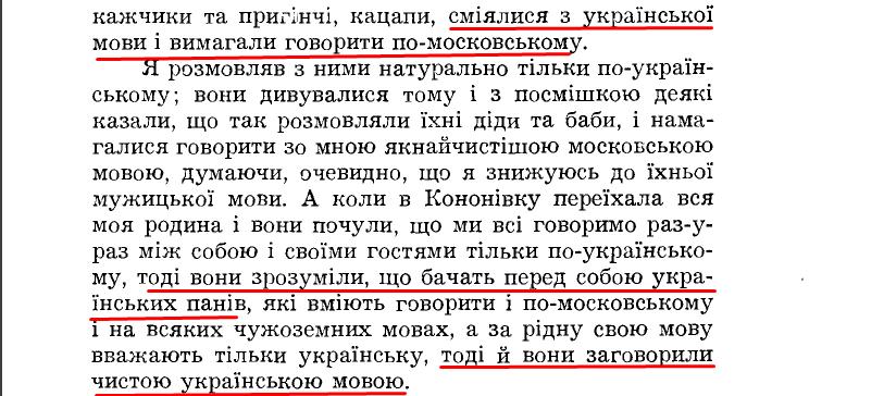 """Є. Чикаленко, """"Спогади. 1861-1907"""", ст. 265"""