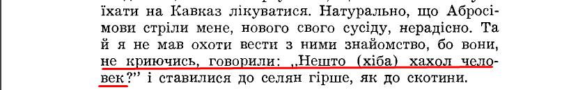 """Є. Чикаленко, """"Спогади. 1861-1907"""", ст. 264"""