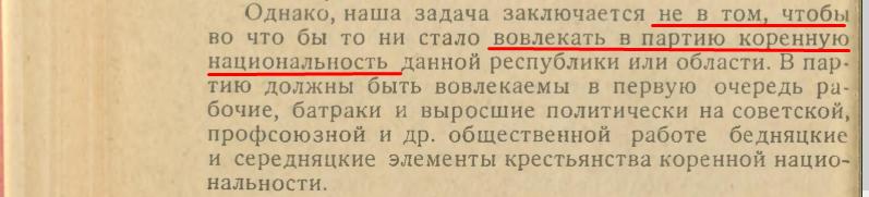 """Е, Смиттен, """"Состав ВКП(б)"""", 1927, стр. 68"""