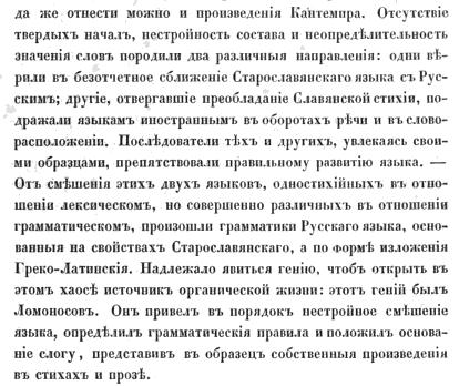 ломоносов.png