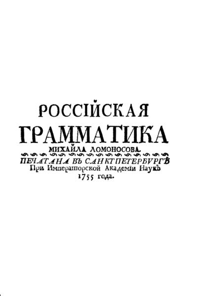 ломоносов2.png