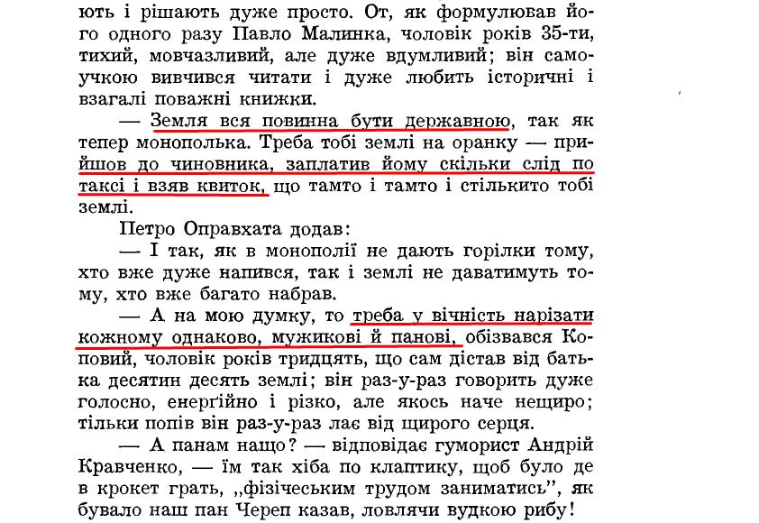 """Є. Чикаленко, """"Спогади. 1861-1907"""", ст. 277"""