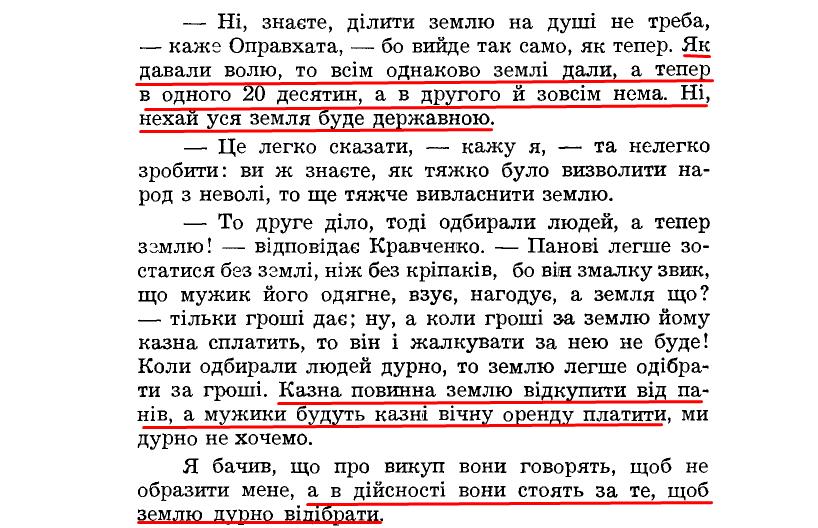 """Є. Чикаленко, """"Спогади. 1861-1907"""", ст. 278"""