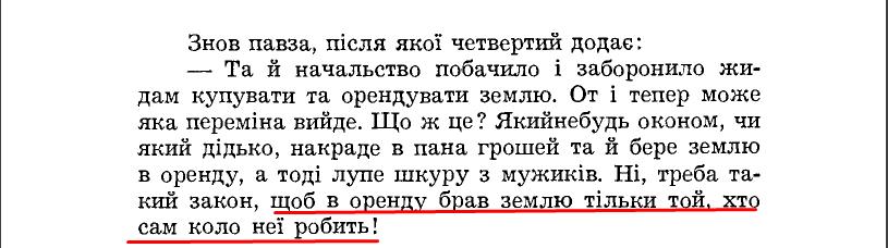 """Є. Чикаленко, """"Спогади. 1861-1907"""", ст. 280"""
