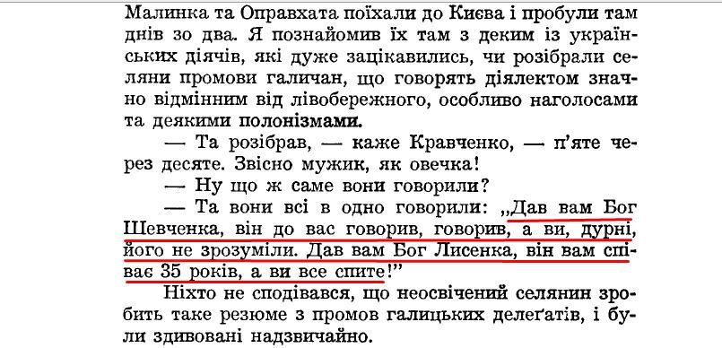 """Є. Чикаленко, """"Спогади. 1861-1907"""", ст. 282"""