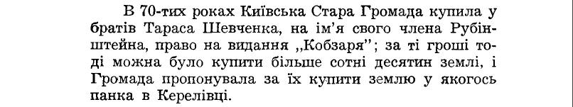 """Є. Чикаленко, """"Спогади. 1861-1907"""", ст. 294"""