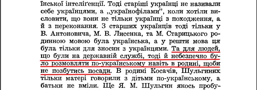 """Є. Чикаленко, """"Спогади. 1861-1907"""", ст. 298"""
