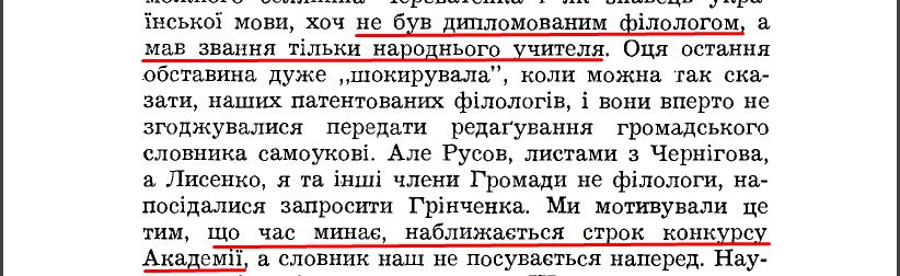"""Є. Чикаленко, """"Спогади. 1861-1907"""", ст. 304"""