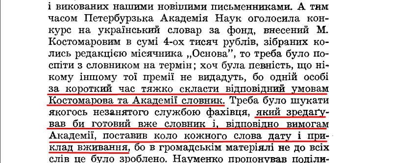 """Є. Чикаленко, """"Спогади. 1861-1907"""", ст. 303"""