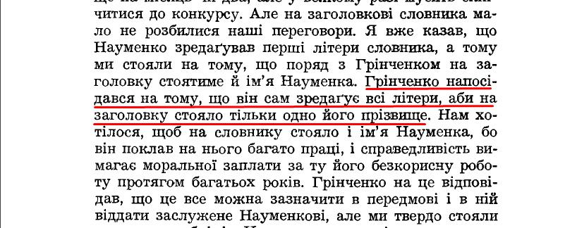 """Є. Чикаленко, """"Спогади. 1861-1907"""", ст. 306"""