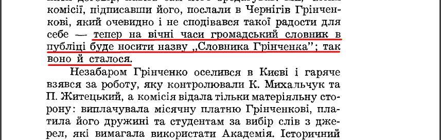 """Є. Чикаленко, """"Спогади. 1861-1907"""", ст. 307"""