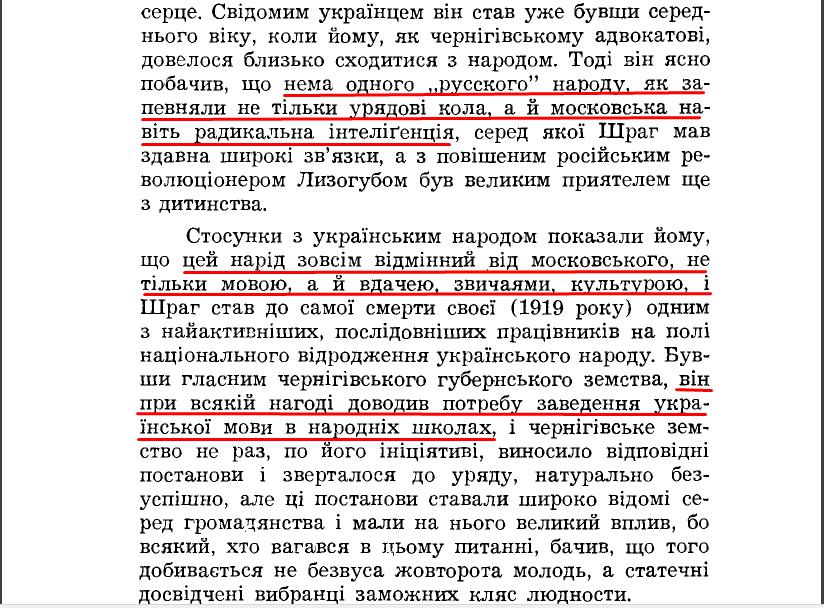 """Є. Чикаленко, """"Спогади. 1861-1907"""", ст. 312"""