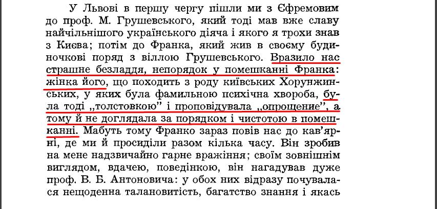 """Є. Чикаленко, """"Спогади. 1861-1907"""", ст. 333"""