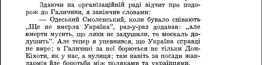 """Є. Чикаленко, """"Спогади. 1861-1907"""", ст. 335"""