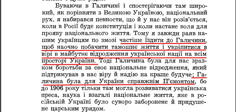 """Є. Чикаленко, """"Спогади. 1861-1907"""", ст. 336"""