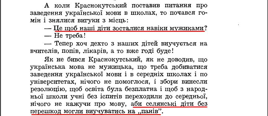 """Є. Чикаленко, """"Спогади. 1861-1907"""", ст. 349"""