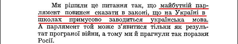 """Є. Чикаленко, """"Спогади. 1861-1907"""", ст. 350"""