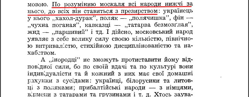 """Є. Чикаленко, """"Спогади. 1861-1907"""", ст. 379"""