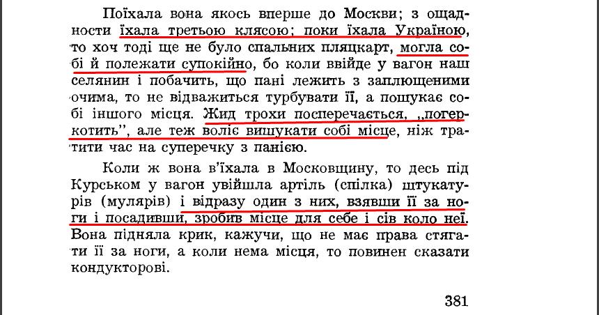 """Є. Чикаленко, """"Спогади. 1861-1907"""", ст. 381"""
