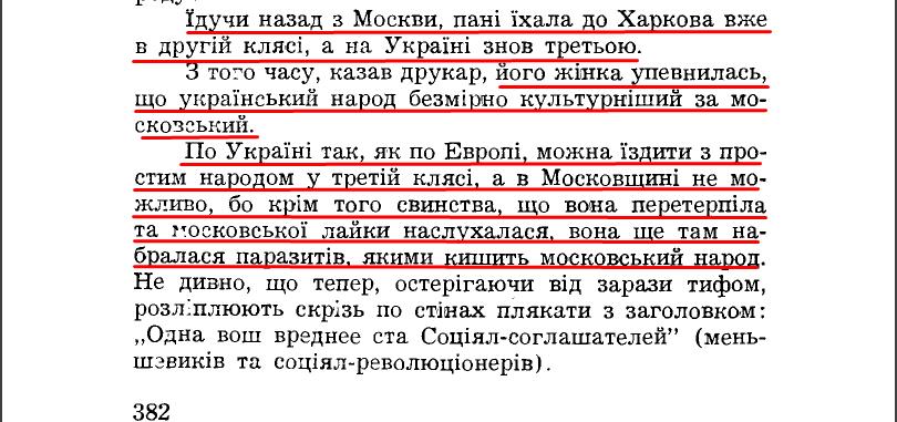"""Є. Чикаленко, """"Спогади. 1861-1907"""", ст. 382"""