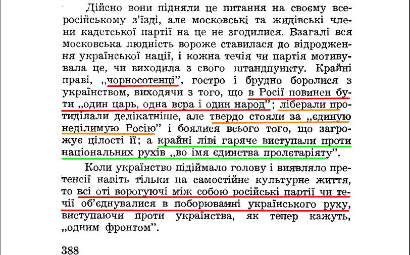 """Є. Чикаленко, """"Спогади. 1861-1907"""", ст. 388"""