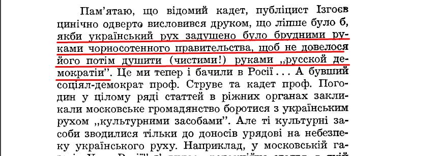 """Є. Чикаленко, """"Спогади. 1861-1907"""", ст. 389"""