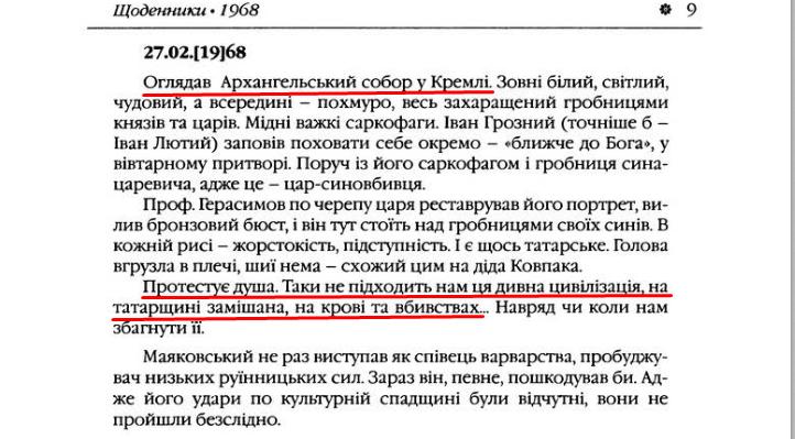 """О. Гончар, """"Щоденники"""", Том 2, ст. 9, 2003 р."""