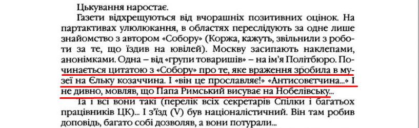 """О. Гончар, """"Щоденники"""", ст. 17, Том II, 2003 р."""