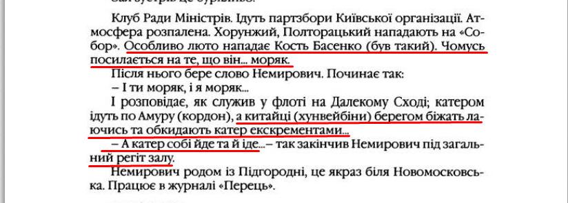 """О. Гончар, """"Щоденники"""", ст. 24, Том II, 2003 р."""