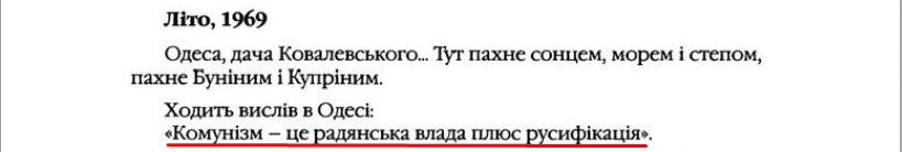 """О. Гончар, """"Щоденники"""", ст. 51, Том II, 2003 р."""