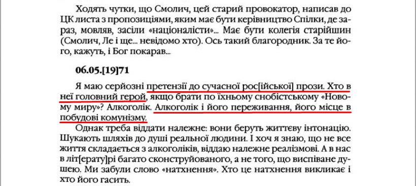 """О. Гончар, """"Щоденники"""", ст. 85, Том II, 2003 р."""